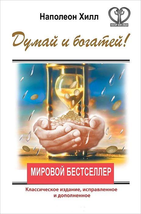 Купить Думай и богатей! Классическое издание, исправленное и дополненное, Наполеон Хилл, 978-5-17-089459-8, 1-59330-200-2