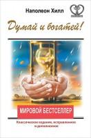 Книга Думай и богатей! Классическое издание, исправленное и дополненное