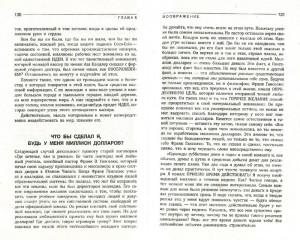 фото страниц Думай и богатей! Классическое издание, исправленное и дополненное #2