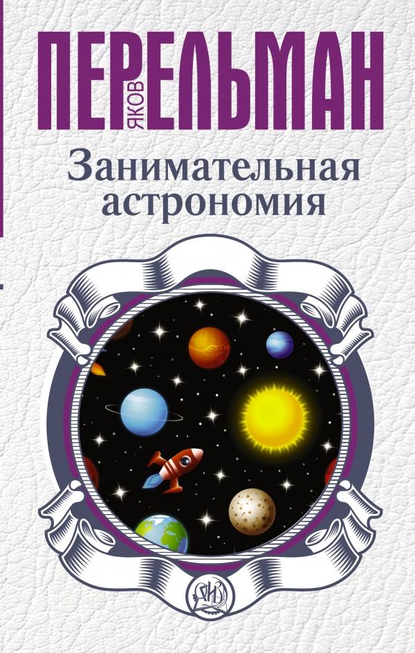 Купить Астрономия, Занимательная астрономия, Яков Перельман, 978-5-17-088665-4, 978-5-17-092067-9