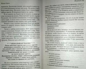 фото страниц Книжный вор #4