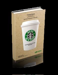 фото страниц Дело не в кофе. Корпоративная культура Starbucks #2