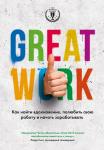 Книга Great work. Как найти вдохновение, полюбить свою работу и начать зарабатывать