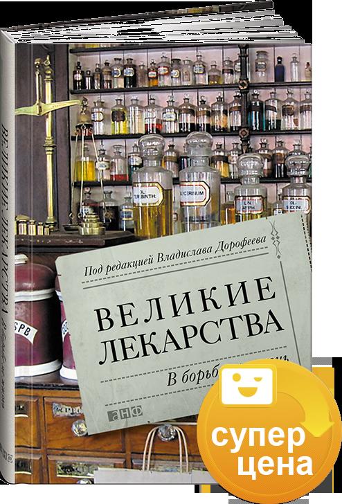 Купить Великие лекарства: В борьбе за жизнь, Владислав Дорофеев, 978-5-91671-379-4, 978-5-91671-798-3