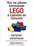 Книга Что не убило компанию LEGO, а сделало ее сильнее. Кирпичик за кирпичиком