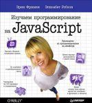 Книга Изучаем программирование на JavaScript