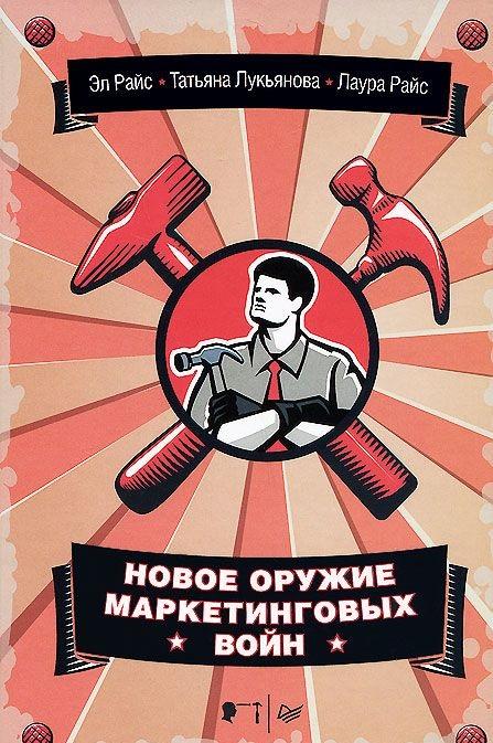 Новое оружие маркетинговых войн, Эл Райс, 978-5-496-01354-3  - купить со скидкой