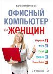 Книга Офисный компьютер для женщин