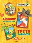 Книга Людвиг Четырнадцатый и Тутта Карлссон