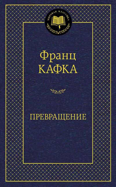 Купить Превращение, Франц Кафка, 978-5-389-09463-5