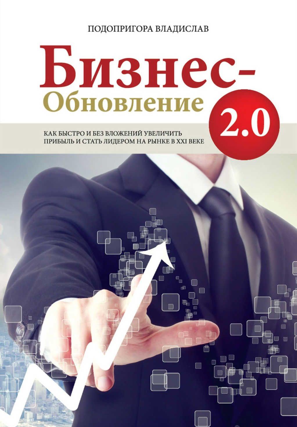 Бизнес-Обновление 2.0, Владислав Подопригора, 978-617-7138-04-3  - купить со скидкой