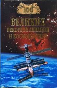 Книга 100 великих рекордов авиации и космонавтики