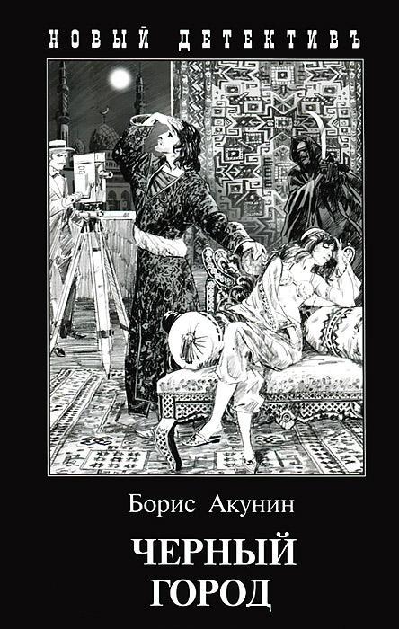 Купить Черный город, Борис Акунин, 978-5-8159-1145-1, 978-5-8159-1165-9