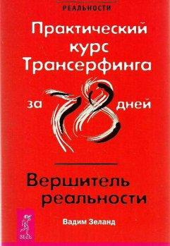 Купить Практический курс трансерфинга за 78 дней, Вадим Зеланд, 978-966-8879-95-1, 978-5-9573-2634-2