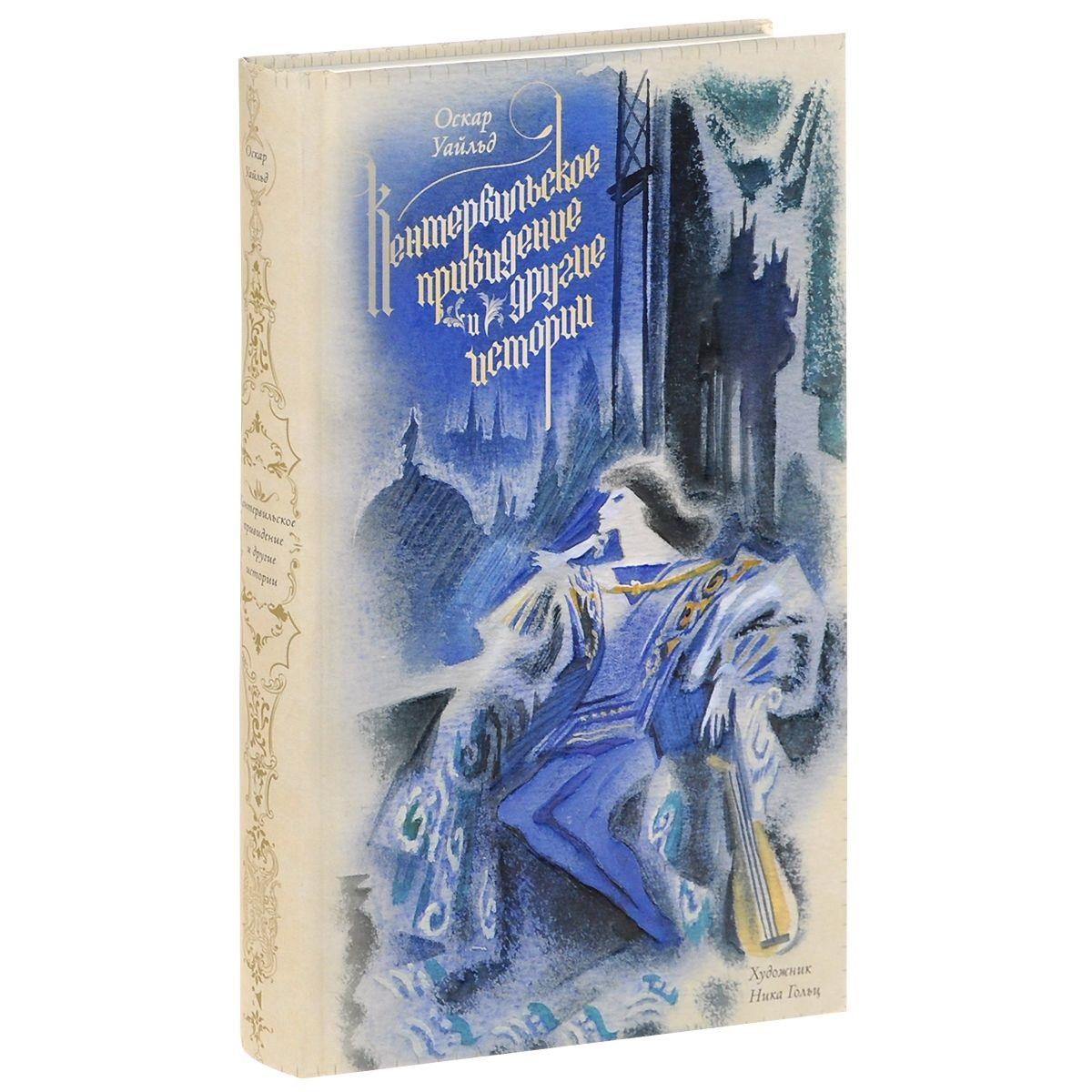 Купить Кентервильское привидение и другие истории, Оскар Уайльд, 978-5-9268-1688-1