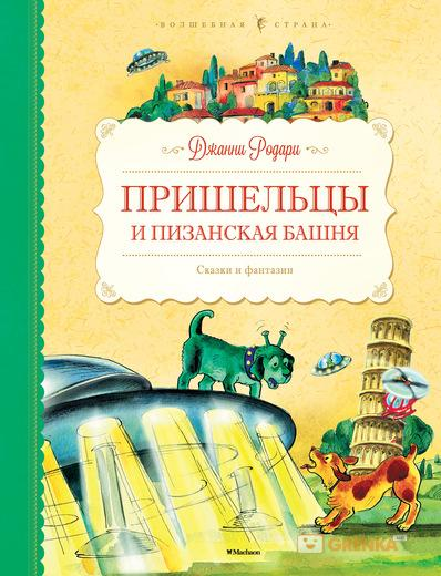 Купить Пришельцы и Пизанская башня. Сказки и фантазии, Джанни Родари, 978-5-389-06632-8