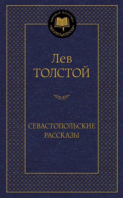 Купить Севастопольские рассказы, 978-5-389-09306-5