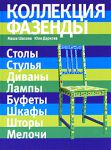 Книга Коллекция Фазенды