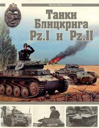 Танки Блицкрига Pz.1 и Pz.2, Михаил Барятинский, 978-5-699-38573-7  - купить со скидкой