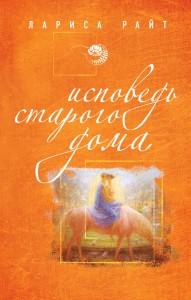Книга Исповедь старого дома