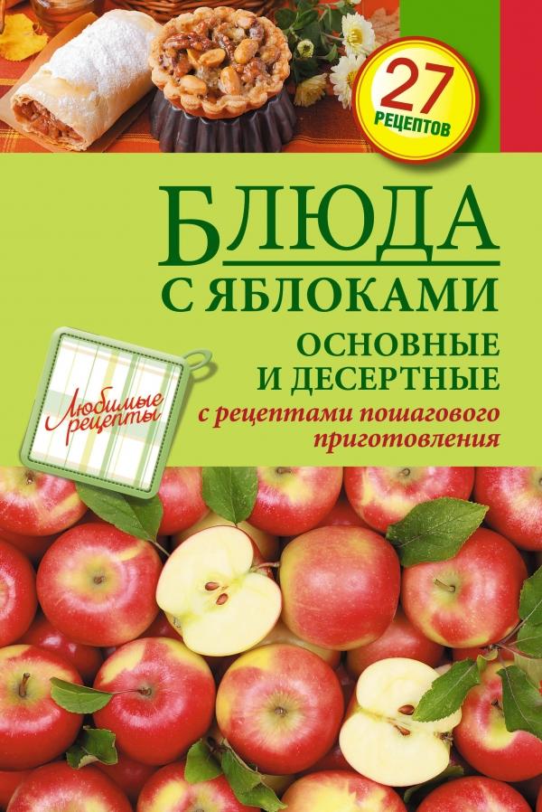 Купить Блюда с яблоками. Основные и десертные, 978-5-699-73069-8