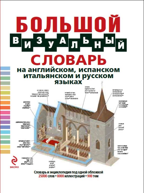 Купить Большой визуальный словарь на английском, испанском, итальянском и русском языках, 978-5-699-71803-0