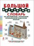 Книга Большой визуальный словарь на английском, испанском, итальянском и русском языках