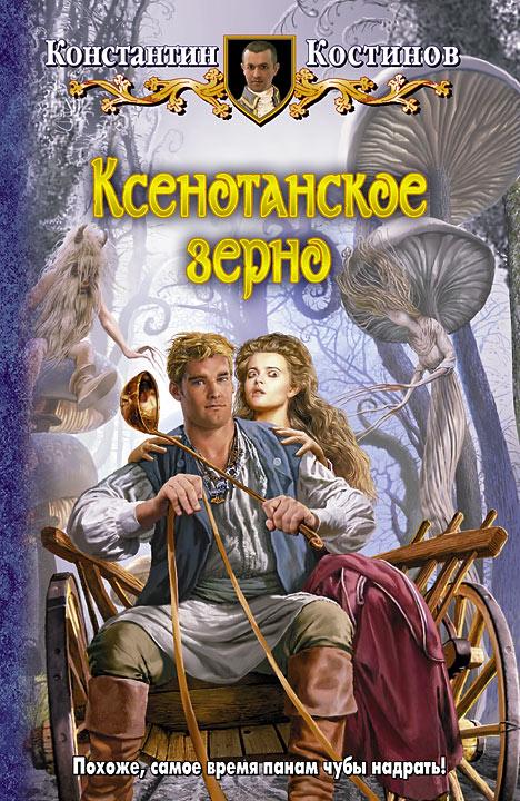 Купить Ксенотанское зерно, Константин Костинов, 978-5-9922-1227-3