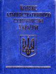 Книга Кодекс адміністративного судочинства України