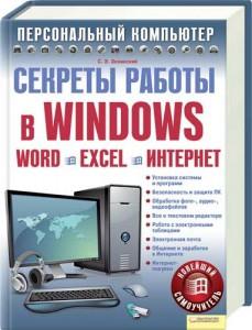 Книгу по работе с excel и word