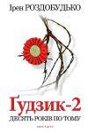 Книга Ґудзик-2. Десять років по тому
