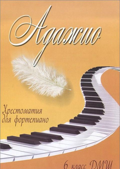 Купить Адажио: 6 класс ДМШ, Светлана Барсукова, 979-0-66003-218-3