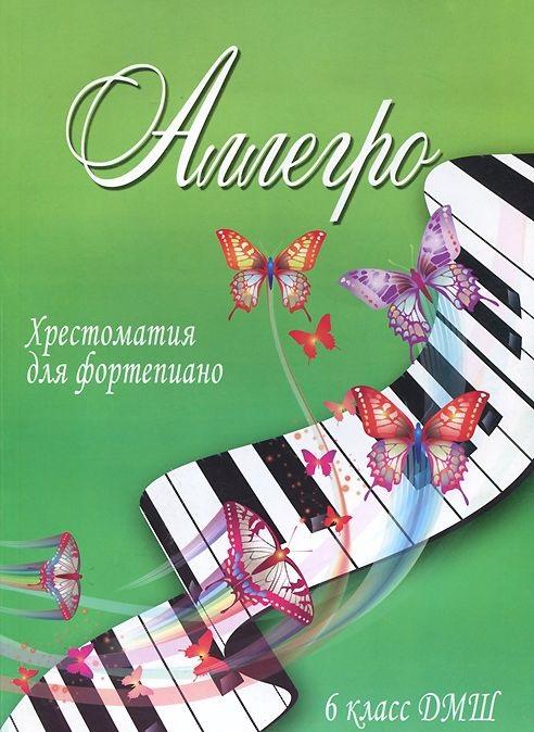 Купить Аллегро: 6 класс ДМШ, Светлана Барсукова, 979-0-66003-250-3