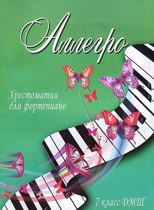 Купить Аллегро: 7 класс ДМШ, Светлана Барсукова, 979-0-66003-251-0