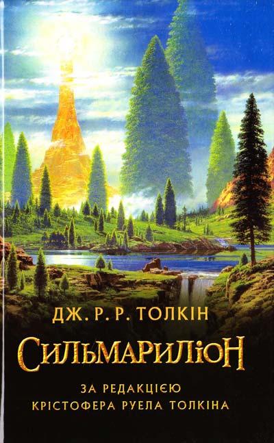 Купить Сильмариліон, Джон Р. Р. Толкін, 978-617-664-034-9