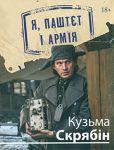 Книга Я, Паштєт і армія