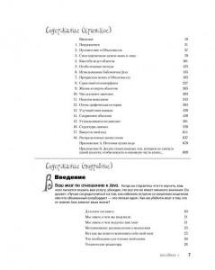 фото страниц Изучаем Java #2