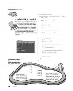 фото страниц Изучаем Java #7