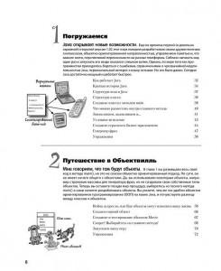 фото страниц Изучаем Java #3