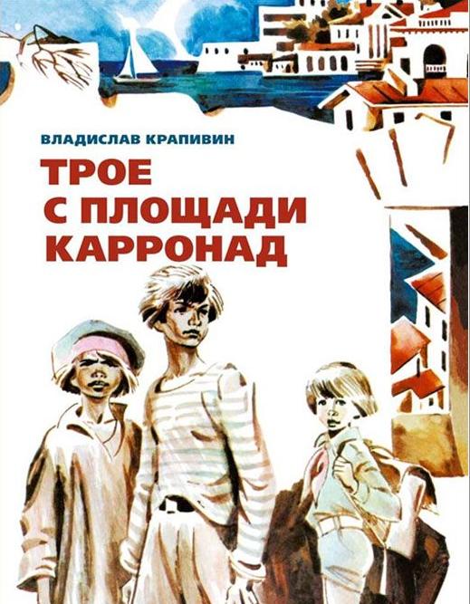 Купить Трое с площади Карронад, Владислав Крапивин, 978-5-91045-596-6, 978-5-91045-698-7