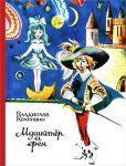 Книга Мушкетер и фея
