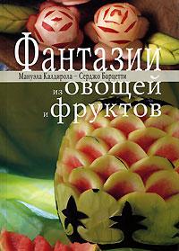 Купить Фантазии из овощей и фруктов, 978-5-366-001304