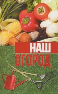 Книга Наш огород.