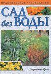 Книга Сад без воды. Практическое руководство