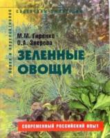 Книга Зеленные овощи