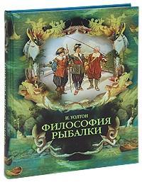 Философия рыбалки, Исаак Уолтон, 978-5-373-03810-2  - купить со скидкой