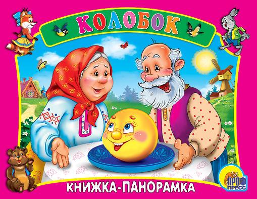 Купить Колобок. Книжка-панорама, 978-5-378-04519-8