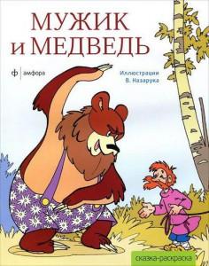 Книга Сказка-раскр.Мужик и медведь