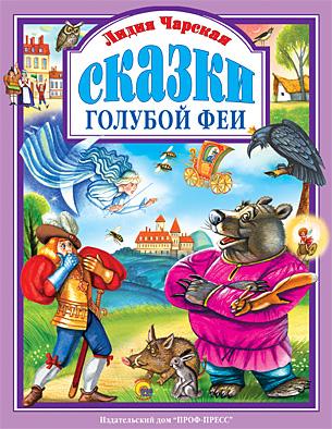 Купить Сказки голубой феи, Лидия Чарская, 978-5-378-09035-8