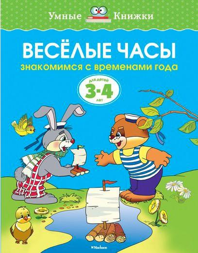 Купить 3-4 года. Веселые часы. Знакомимся с временами года, Ольга Земцова, 978-5-389-06280-1